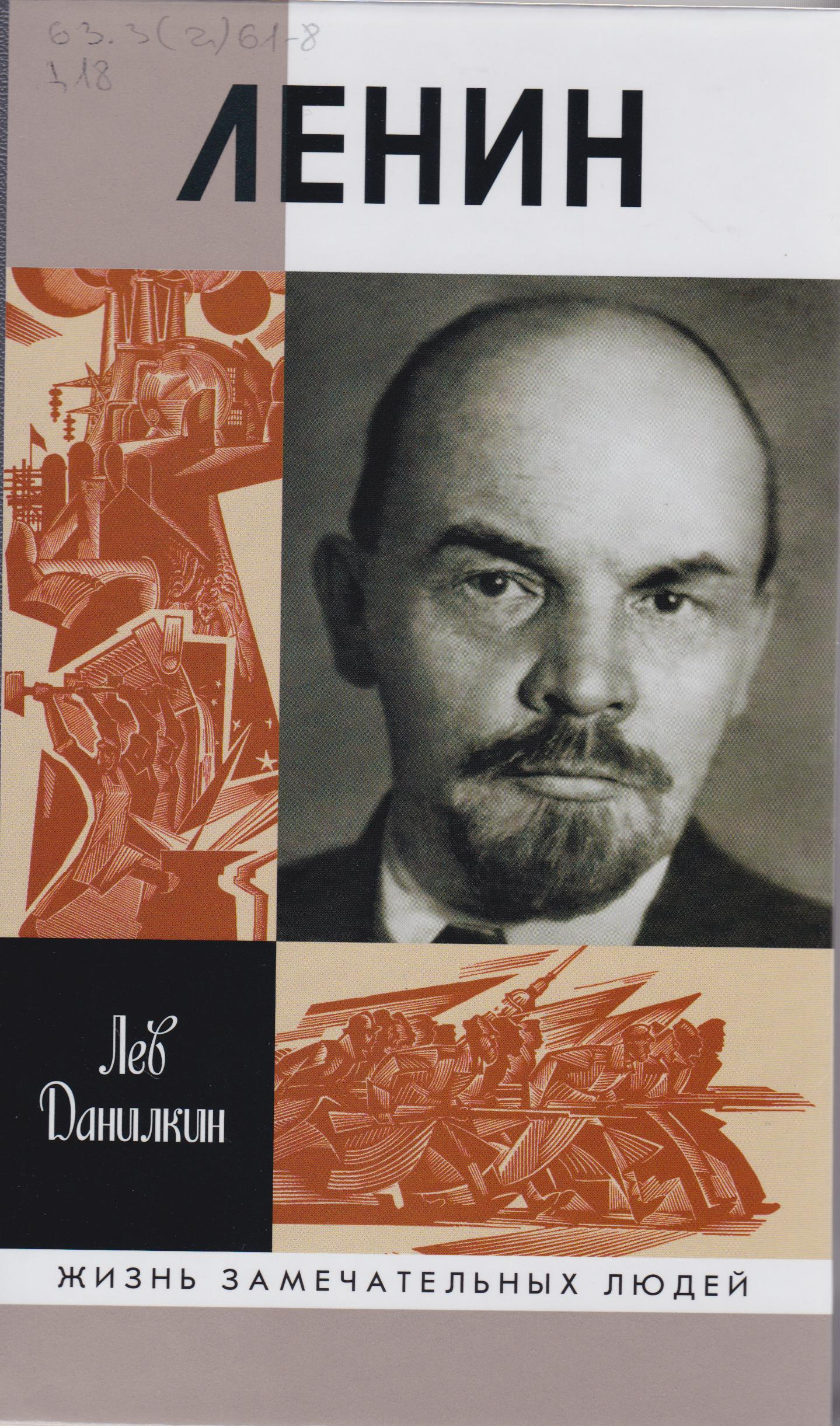 /Files/image/lenin_3.jpg