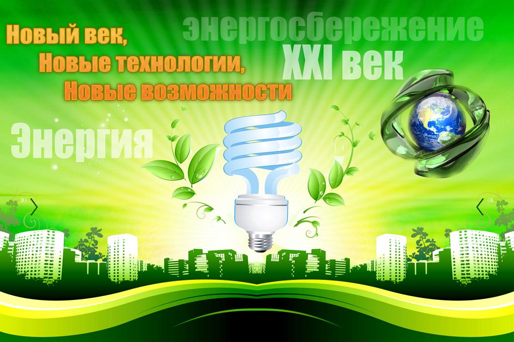 Энергосбережение ХХI век
